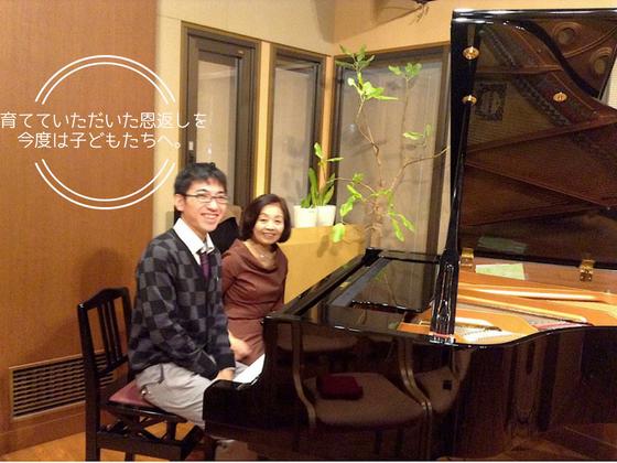 杉並区ラメールピアノ教室の中川さんと川野さん