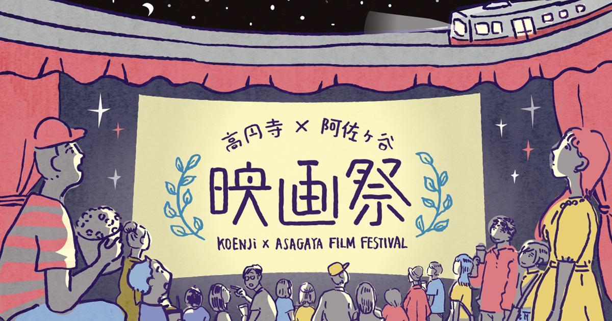 映画祭のイメージ
