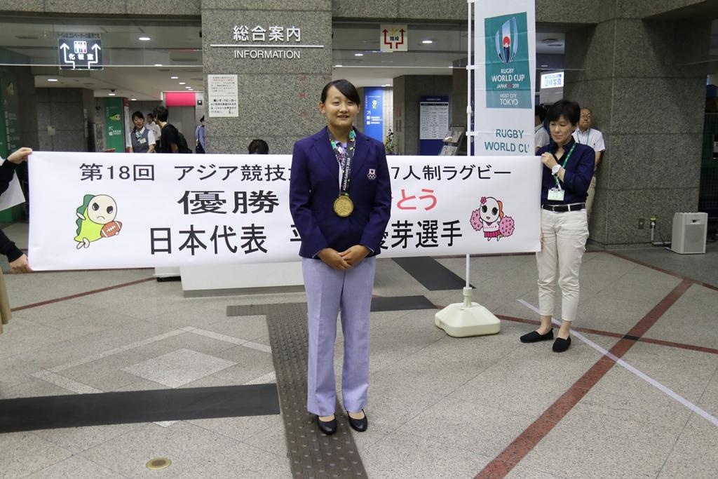 ラグビー日本代表の平野優芽選手