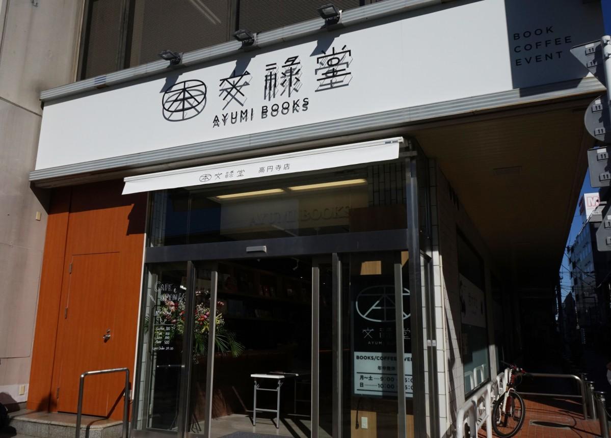文禄堂高円寺店