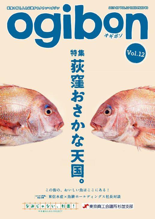 「オギボン」表紙