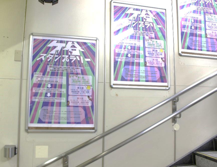 阿佐ケ谷駅のポスター掲出