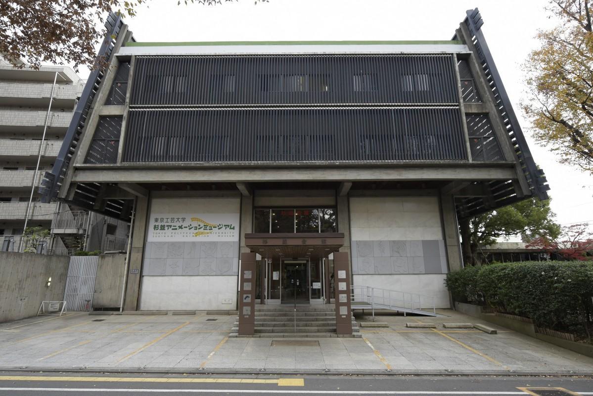 杉並アニメーションミュージアム外観