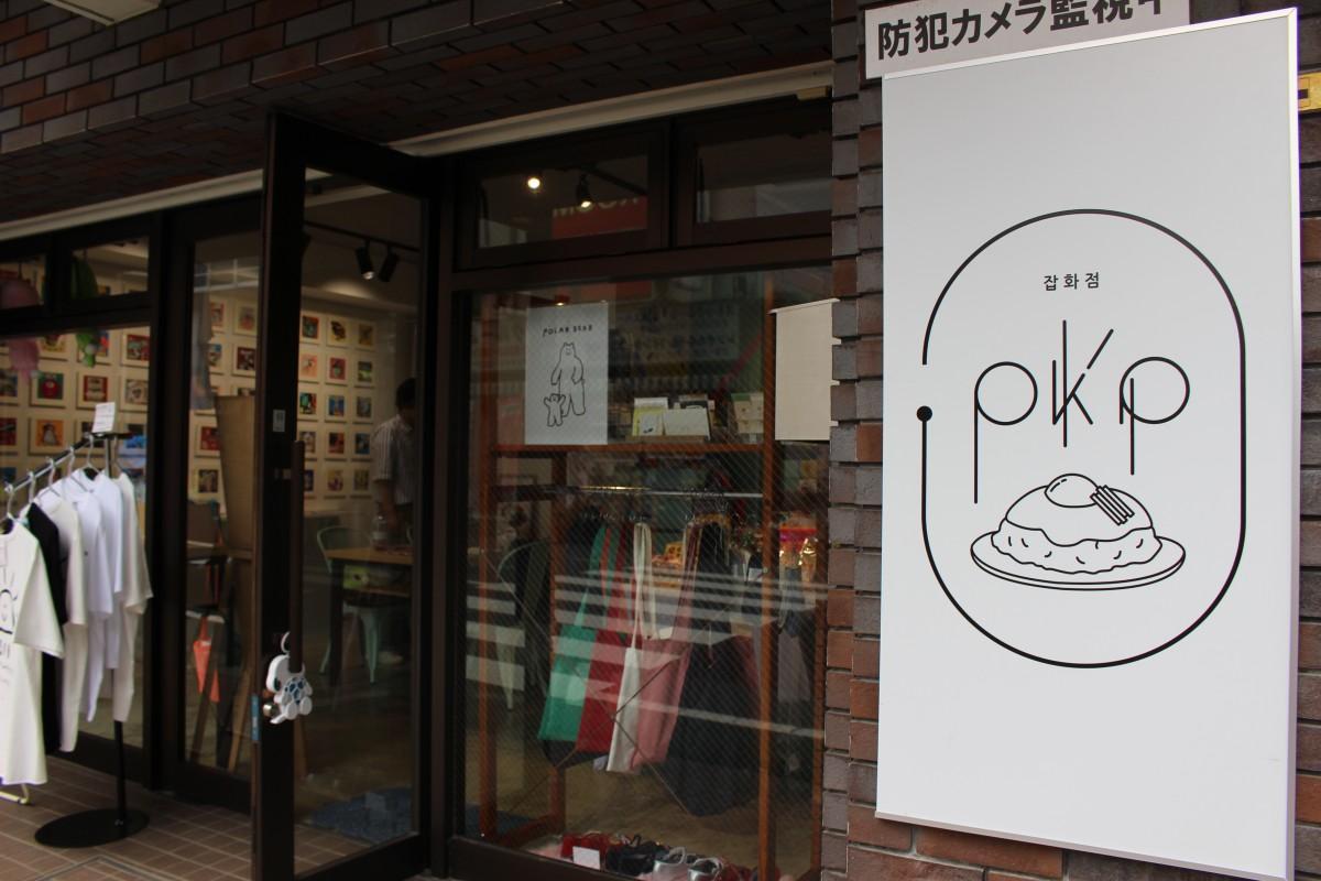 「雑貨屋PKP」外観