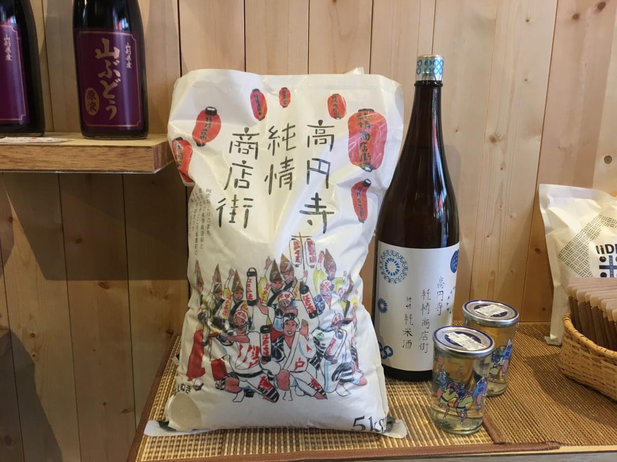 「純情ブランド」の米と日本酒