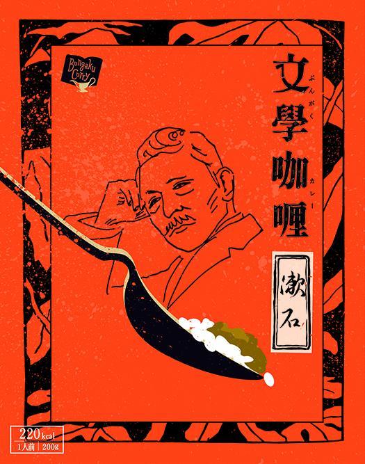 「文学カレー『漱石』」のパッケージ