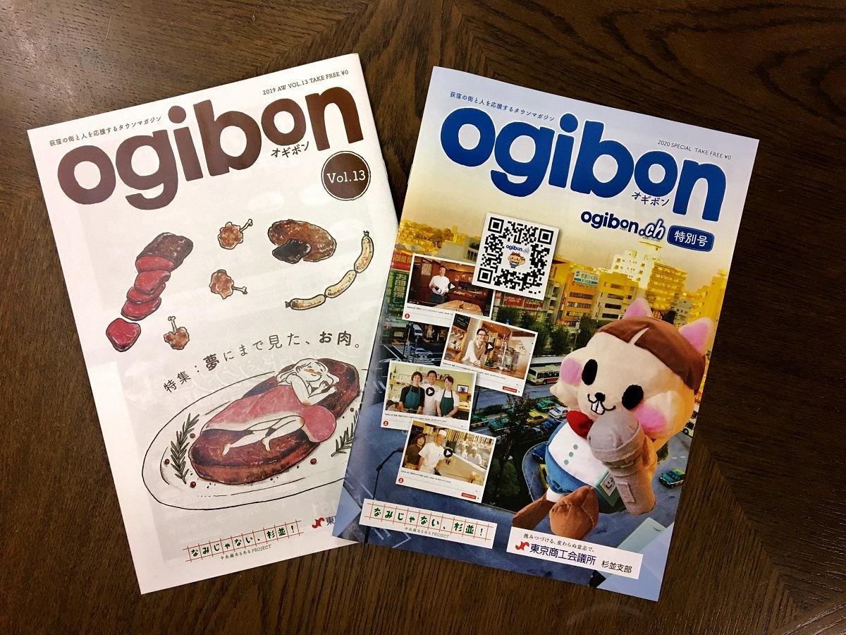 (左から)「ogibon」と「ogibon.ch特別号」
