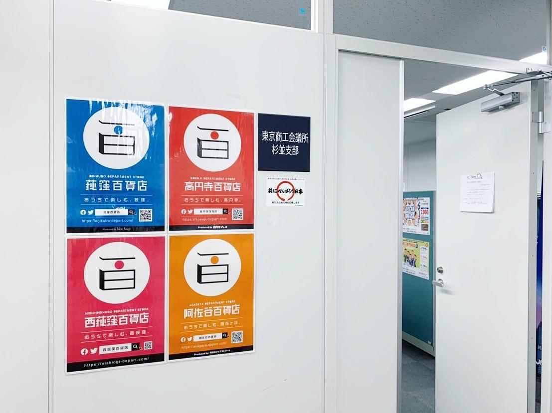 4駅の仮想百貨店ポスター