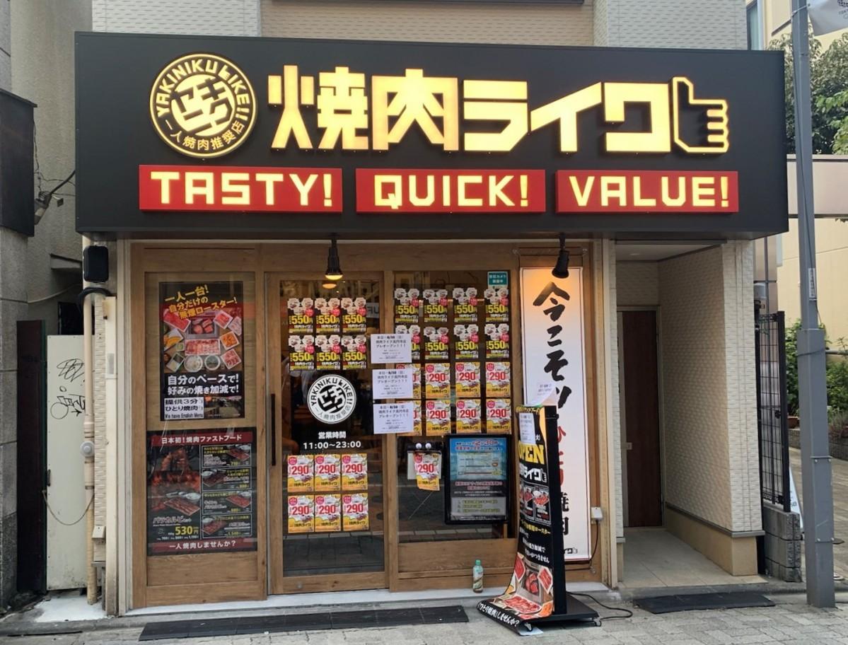 焼肉ライク 高円寺店の外観