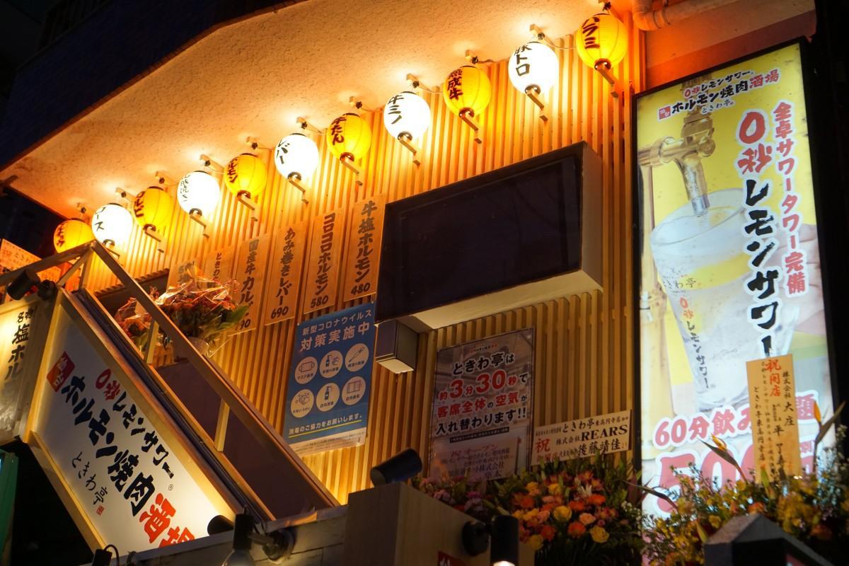 東高円寺に「0秒レモンサワー」の焼き肉店 卓上サーバーから自分で注ぐ飲み放題