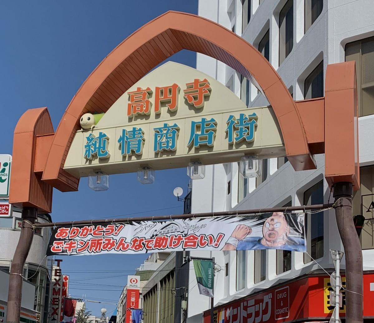 純情商店街に設置された横断幕