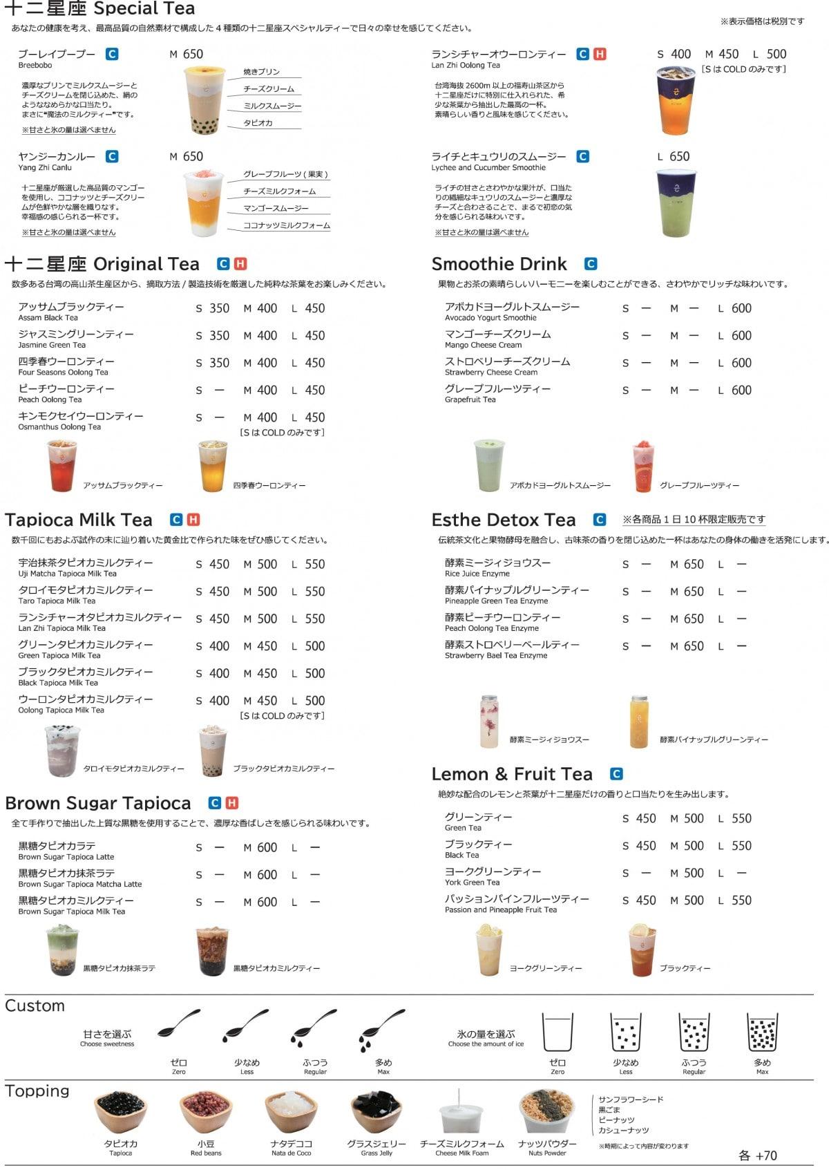 高円寺に星座モチーフの中国茶ティースタンド タピオカやスムージーも ...