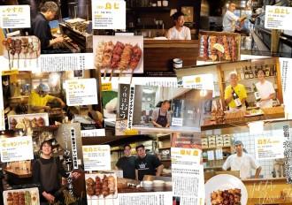 荻窪の地域情報誌「オギボン」が最新号発行 焼き鳥店25軒特集