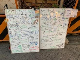 火災で休業中の高円寺「薔薇亭」に復活願う声続々と ファンがメッセージボード設置