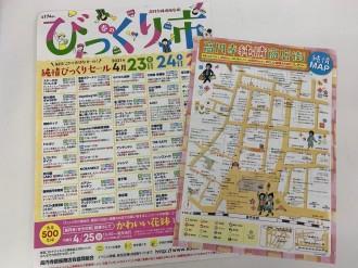 高円寺純情商店街で「びっくり市」 前回比2倍の40店が参加