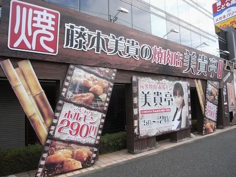 焼き肉店「美貴亭(ミキてい)」の外観