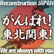 横浜・都筑の企業が震災復興応援サイト公開-「今できること」を共有