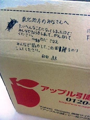 救援物資の受け付けは段ボール1箱から。段ボールには応援メッセージを。