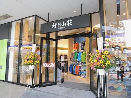 「好日山荘ららぽーと横浜店」の1階外観