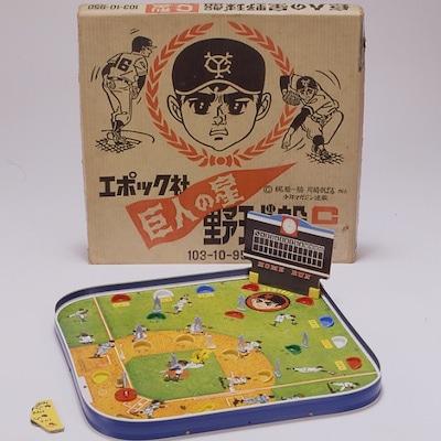展示されている「巨人の星野球盤C型」