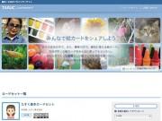 都筑のIT企業、療育などに活用できる「絵カード」サイト公開