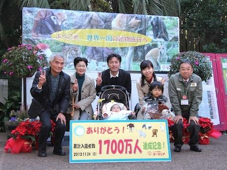 1700万人目の来園者となった堀内大輝さん(3歳)とその家族