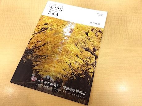 地域情報冊子「まちぶらin日吉」。日吉エリアの飲食店で配布されている