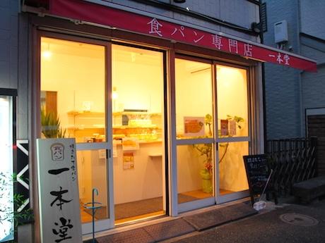 オープンした食パン専門店「一本堂」