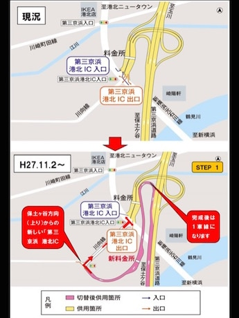 11月2日0時から新料金所の利用が開始され、一般道との接続箇所が、新横浜元石川線から川向線に変更になる(荒天の場合は変更あり