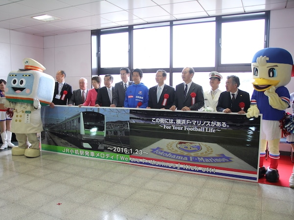 小机駅では発車メロディー変更記念セレモニーが開催された