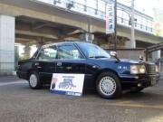 三和交通が「三億円事件ツアー」 当時の証言あわせ事件現場をタクシーで巡る