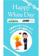 三和交通とカンロが1日限定コラボタクシー ホワイトデーちなんで「ボイスケアのど飴」提供