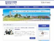 横浜に特化した求人サイトオープン、人材サービスの日総ブレインが提供