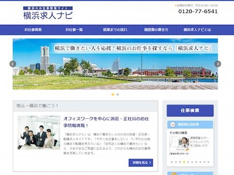 オープンした「横浜求人ナビ」