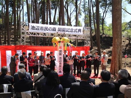 4月23日には開園記念式典が開催された
