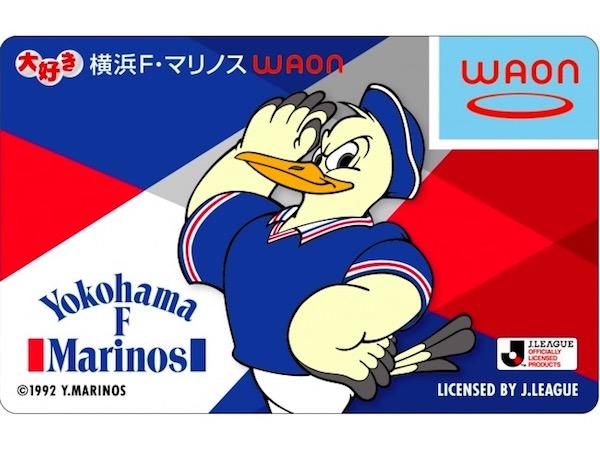 大好き横浜F・マリノスWAON
