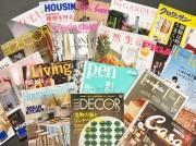 中川で建築やインテリア関連の和洋雑誌バックナンバー販売会