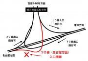 東名横浜青葉IC下り線入口が夜間閉鎖 横浜環状北西線工事で