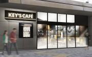 新羽駅前のカフェ桃の木が「キーズカフェ」に ナボナや氷温熟成コーヒー楽しめる