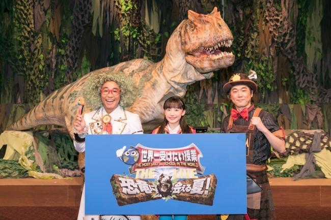 ライブ形式で恐竜について学ぶ