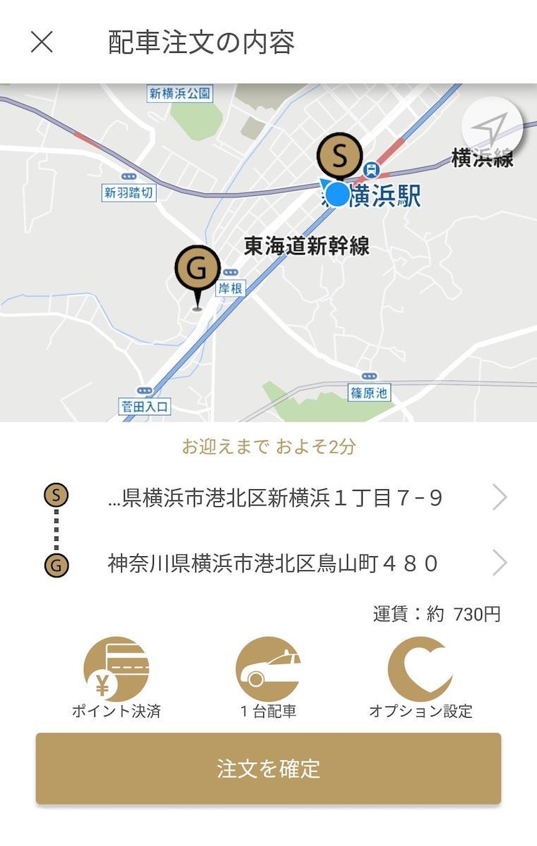 「三和交通アプリ」からサービス登録できる