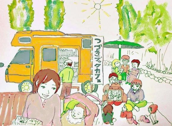 「つづきブックカフェ」のイメージ