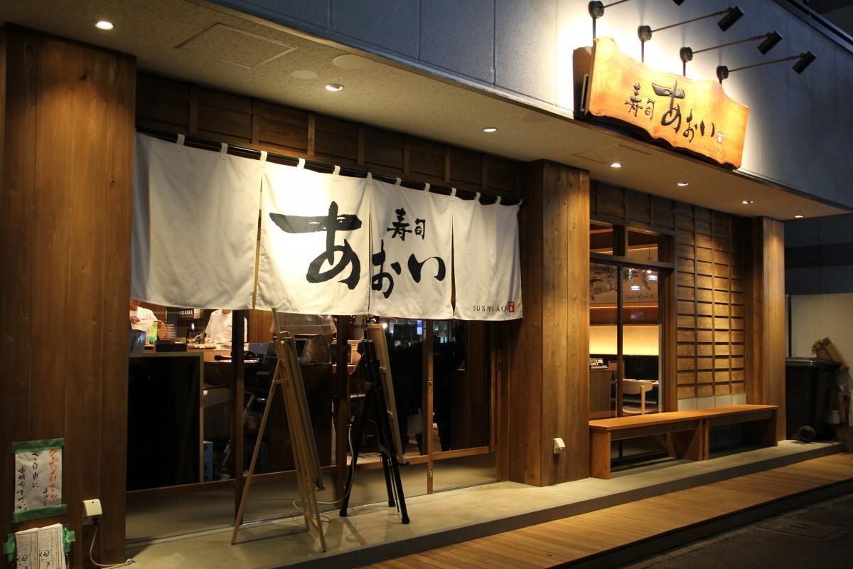 高級すし店と回転ずしの間を狙う「寿司あおい」