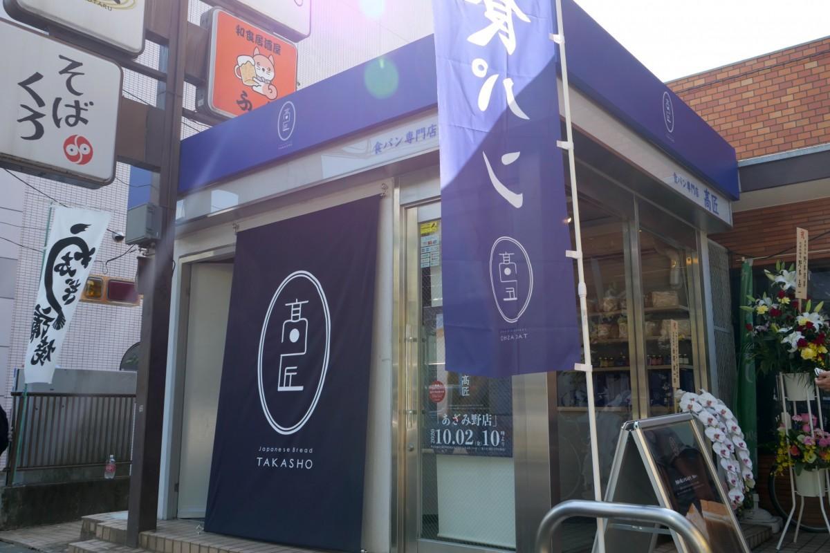 ATM跡を店舗に改装した食パン専門店「高匠(たかしょう)あざみ野店」