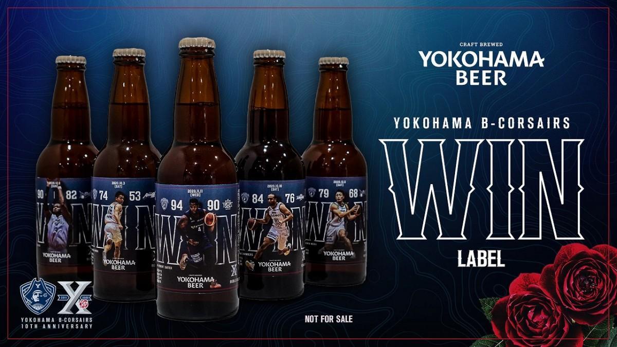 横浜ビー・コルセアーズと横浜ビールが連携して「WINラベルビール」を作る(写真提供=横浜ビー・コルセアーズ)