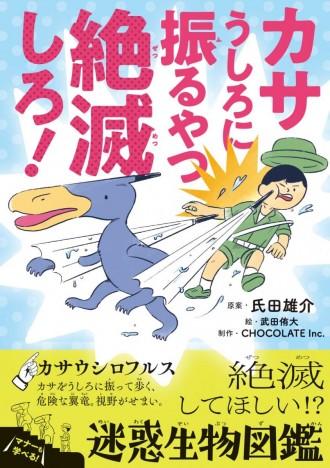 奇妙な習性の「絶滅希望種」も たまプラで児童書「迷惑生物図鑑」の謎解き企画