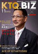 北九州のビジネスパーソン向けフリー誌、創刊から半年-地元経営者特集も