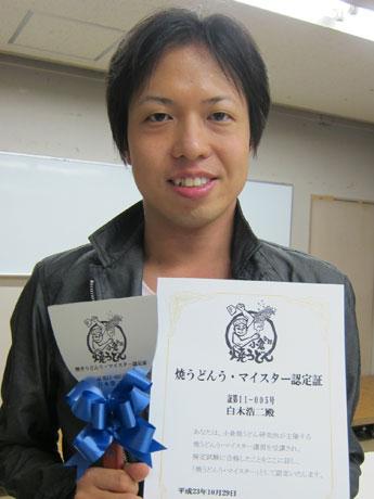 認定証と認定コテを手に合格者の一人、白木浩二さん。