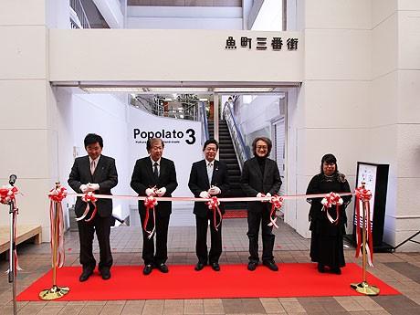 開店に先立って行われたテープカットには、北橋健治北九州市長(写真中央)も参加した。