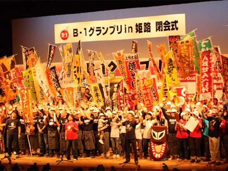 姫路大会の閉会式で決起された「B-1グランプリin北九州」。